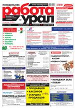 Газета Работа Урал №51 от 4 июля 2016