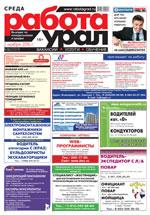 Газета Работа Урал №86 от 2 ноября 2016