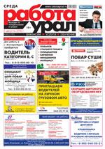 Газета Работа Урал №60 от 3 августа 2016