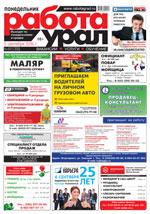 Газета Работа Урал №69 от 5 сентября 2016