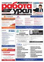 Газета Работа Урал №95 от 5 декабря 2016