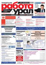 Газета Работа Урал №9 от 6 февраля 2017
