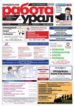 Газета Работа Урал №17 от 6 марта 2017