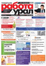 Газета Работа Урал №87 от 7 ноября 2016