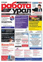 Газета Работа Урал №78 от 5 октября 2016