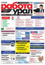Газета Работа Урал №52 от 6 июля 2016
