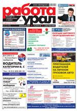 Газета Работа Урал №61 от 8 августа 2016
