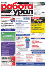 Газета Работа Урал №70 от 7 сентября 2016