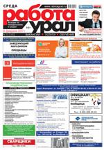 Газета Работа Урал №10 от 8 февраля 2017