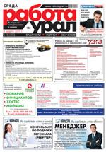 Газета Работа Урал №18 от 8 марта 2017
