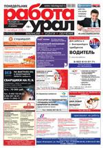 Газета Работа Урал №79 от 10 октября 2016
