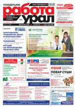 Газета Работа Урал №53 от 11 июля 2016