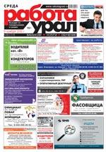 Газета Работа Урал №88 от 9 ноября 2016
