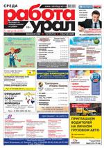 Газета Работа Урал №62 от 10 августа 2016