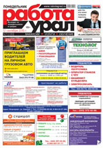Газета Работа Урал №71 от 12 сентября 2016