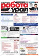 Газета Работа Урал №97 от 12 декабря 2016