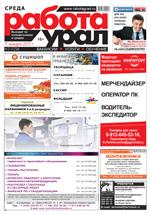 Газета Работа Урал №2 от 11 января 20167