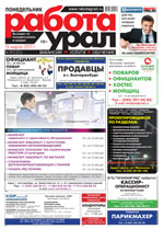 Газета Работа Урал №19 от 13 марта 2017