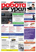 Газета Работа Урал №80 от 12 октября 2016