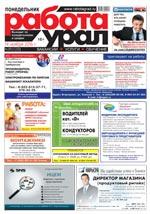 Газета Работа Урал №89 от 14 ноября 2016