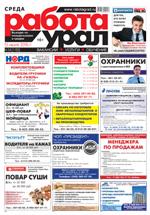 Газета Работа Урал №54 от 13 июля 2016