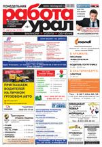 Газета Работа Урал №63 от 15 августа 2016
