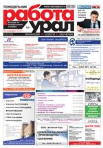 Газета Работа Урал №3 от 16 января 20167