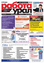 Газета Работа Урал №72 от 14 сентября 2016