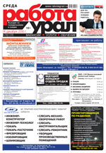 Газета Работа Урал №98 от 14 декабря 2016