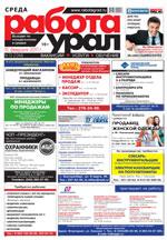 Газета Работа Урал №12 от 15 февраля 2017