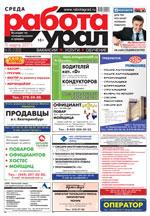 Газета Работа Урал №20 от 15 марта 2017