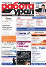 Газета Работа Урал №81 от 17 октября 2016
