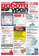 Газета Работа Урал №55 от 18 июля 2016