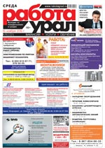Газета Работа Урал №90 от 16 ноября 2016