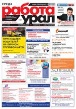 Газета Работа Урал №64 от 17 августа 2016