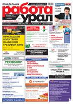 Газета Работа Урал №73 от 19 сентября 2016