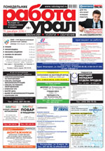 Газета Работа Урал №99 от 19 декабря 2016