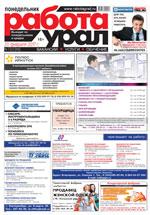 Газета Работа Урал №13 от 20 февраля 2017