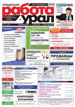 Газета Работа Урал №21 от 20 марта 2017