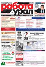 Газета Работа Урал №47 от 20 июня 2016