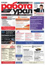 Газета Работа Урал №82 от 19 октября 2016