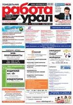 Газета Работа Урал №91 от 21 ноября 2016