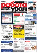 Газета Работа Урал №56 от 20 июля 2016