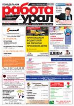 Газета Работа Урал №65 от 22 августа 2016
