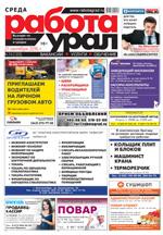Газета Работа Урал №74 от 21 сентября 2016