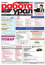 Газета Работа Урал №100 от 21 декабря 2016