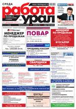 Газета Работа Урал №14 от 22 февраля 2017