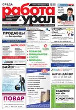 Газета Работа Урал №22 от 22 марта 2017