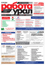Газета Работа Урал №48 от 22 июня 2016