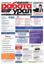 Газета Работа Урал №83 от 24 октября 2016
